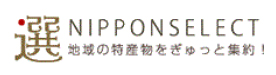 NIPPON SELECT 地域の特産物をぎゅっと集約!