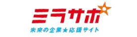ミラサポ 未来の企業応援サイト