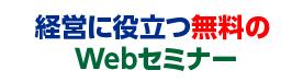経営に役立つ無料のWebセミナー